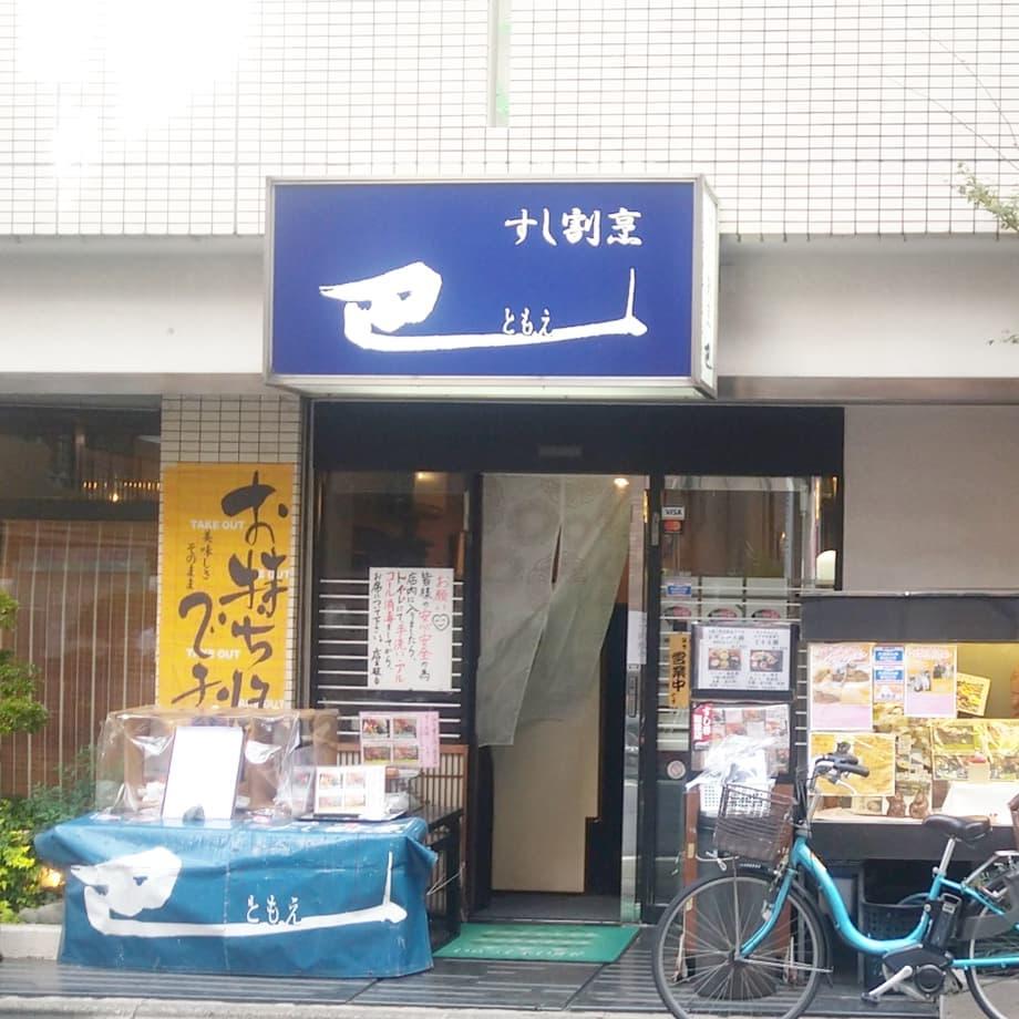 #武蔵小山情報 #すし割烹巴 店頭のメニューの所に #里親募集 情報を掲載して猫愛が溢れるお寿司屋さん!ちょうど自転車のハンドルらへんに掲示してるでしょ?健康診断が終わったら食べに行きます!