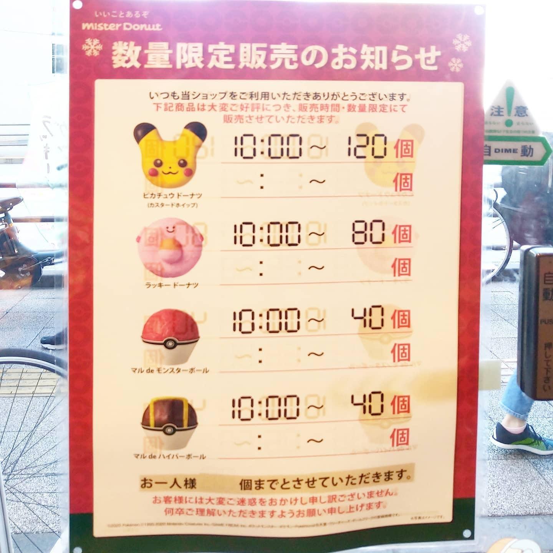 #武蔵小山グルメ情報 #ミスタードーナツ ミスドのポケモンドーナツの販売時間はこちら!ピカチュウドーナツはかなり人気で10時の陳列後にすぐなくなっちゃいましたな。ちなみにピカチュウの目は、通常タイプの他うるうるタイプとキラキラタイプが出現しておりますぞ!今回のドーナツの中ではモンスターボールがモチモチ生地でクリームたっぷりで好みでしたな。#武蔵小山 #武蔵小山情報 #ドーナツ