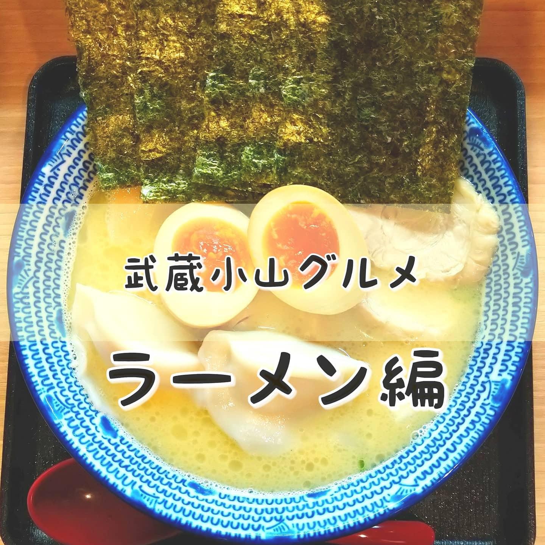 #武蔵小山ラーメン情報 #ばりかたya鶏そば専門店#鶏塩贅沢のせ トロリ濃厚鳥スープと細麺の味わい系ラーメン!おもいで度-+--- #侍猫度あっさり系---+-コッテリ系シンプル系--+--具沢山系超極細麺系-+---極太麺系鳥の旨味が濃厚なトロリスープと細麺が美味しいやつ。鳥チャーシューもホロリと崩れてスープと絡んでいいね!ベルギーのお友達に今、武蔵小山の塩ラーメンで今1番お気に入りの逸品を紹介してもらったやつ!たしかに鶏感が超濃厚!場所は、アーケード入って西小山方面すぐの所にあるよ#武蔵小山 #武蔵小山情報 #武蔵小山ランチ #ランチ #武蔵小山グルメ情報 #武蔵小山商店街 #武蔵小山パルム #武蔵小山商店街パルム #武蔵小山駅 #武蔵小山グルメ #武蔵小山ランチ #武蔵小山ディナー #武蔵小山食事 #武蔵小山モーニング #musashikoyama #tokyofood #tokyo #ラーメン #ラーメン大好き #ラーメン食べ歩き #ramen #ラーメン好きな人と繋がりたい #ラーメンインスタグラマー