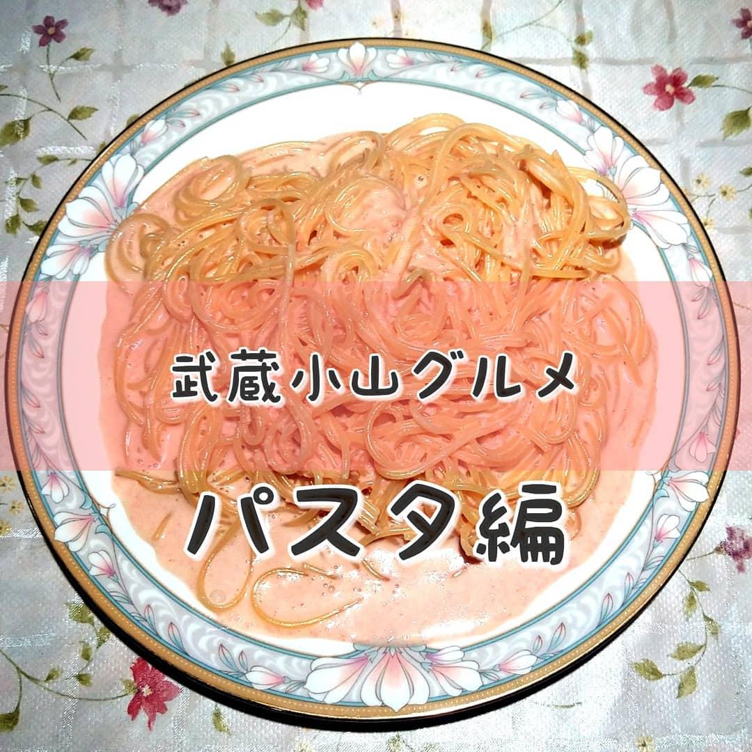 #武蔵小山グルメ情報 #ピッコリーノ #明太子クリームパスタ お洒落過ぎるお皿と明太子パスタのギャップがなんかモヤモヤする超美味いやつ!おもいで度---+- #侍猫度あっさり系--+--コッテリ系シンプル系-+---具沢山系超極細麺系--+--極太麺系すっきり系クリームソースに完璧な火の通りの明太子達が、プリッと歯切れよく茹で上がってたパスタとからんで超美味しいやつー!このお皿からあふれんばかりスープにパスタをタップリ絡めて食べるんだからそりゃあうまいでしょ。口の中で明太子スープがぶわーってなるわけです。ベーコンピリ辛ピザも耳カリカリ系のやつでしかも深皿みたいに生地が凹んでるからチーズ山盛りでちょい辛でベーコンで美味い!お店は、花柄のテーブルクロスでテーブル席がちょいと可愛いく仕上がりつつも大人な空間になっとります。ちなみに今回食べた明太子パスタは、ベテランお姉様もお気に入りのやつなんだって!確かに美味かったね。このベテラン姉様がいる店なら常連が多いのも頷けますな。確か今年で27周年の老舗だね。場所は、アーケードを中原街道方面に進んでマックが見えたら右に入って真っ直ぐ行って26号線交差点すぐにあるね。ファミマのとなりだね。#武蔵小山 #武蔵小山情報 #武蔵小山ランチ #ランチ #武蔵小山商店街 #武蔵小山パルム #武蔵小山商店街パルム #武蔵小山駅 #武蔵小山グルメ #武蔵小山ランチ #武蔵小山ディナー #武蔵小山食事 #武蔵小山モーニング #東京 #東京グルメ  #musashikoyama #tokyofood #tokyo  #パスタ #パスタ好き #パスタ部 #パスタ好きな人と繋がりたい #明太子パスタ #明太子 #めんたいこパスタ #明太子スパゲティ