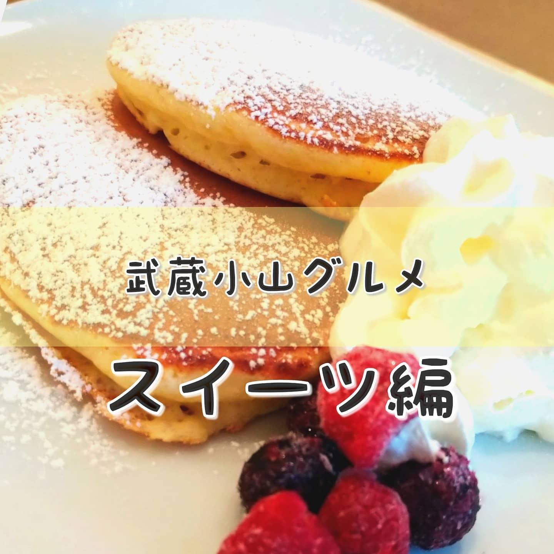 #武蔵小山グルメ #ぷ和カフェsoo #ホットケーキ ハイテンションな看板犬のミソマルと遊びつつお食事できる本当は日本料理がすごいカフェ!おもいで度--☆-- #侍猫度あっさり系--☆--コッテリ系シンプル系--☆--具沢山系オールド系--☆--ニュー系蜂蜜で食べるホットケーキ久しぶり!メープルも好きだけど蜂蜜もいいね!お店に入ると生後1年ちょいのみーちゃんと呼ばれる看板犬が出迎えてくれるカフェですな。店内は可愛いウッディなデザインで、みーちゃんと遊んでる間にお食事が届きましたね!Google先生で調べてみると、どうやらここのお店の主人は日本料理店の経営者で本格的な日本料理を味わうお店だった!ホットケーキじゃなくて、フルーツあんみつが正解でした。たしかに器とかフルーツとか盛り付けかっこよかったもんね…ランチの天丼もおいしそうだったね…次回このお店でメニュー選ぶ時は和食系だね。場所は、スクエア荏原の近くで26号線から細道に入ってすぐだね。スクエア荏原の武蔵小山グルメ情報まとめブログ〜本店〜→https://musashikoyama.samuraicat.jp/#武蔵小山 #武蔵小山情報 #武蔵小山ランチ #ランチ #グルメ #武蔵小山商店街 #武蔵小山パルム #武蔵小山商店街パルム #武蔵小山駅 #武蔵小山グルメ情報 #武蔵小山ランチ #武蔵小山ディナー #武蔵小山食事 #武蔵小山モーニング #東京 #東京グルメ #武蔵小山スイーツ #sweet#sweets #ホットケーキ巡り #ホットケーキ部 #パンケーキ #パンケーキ巡り