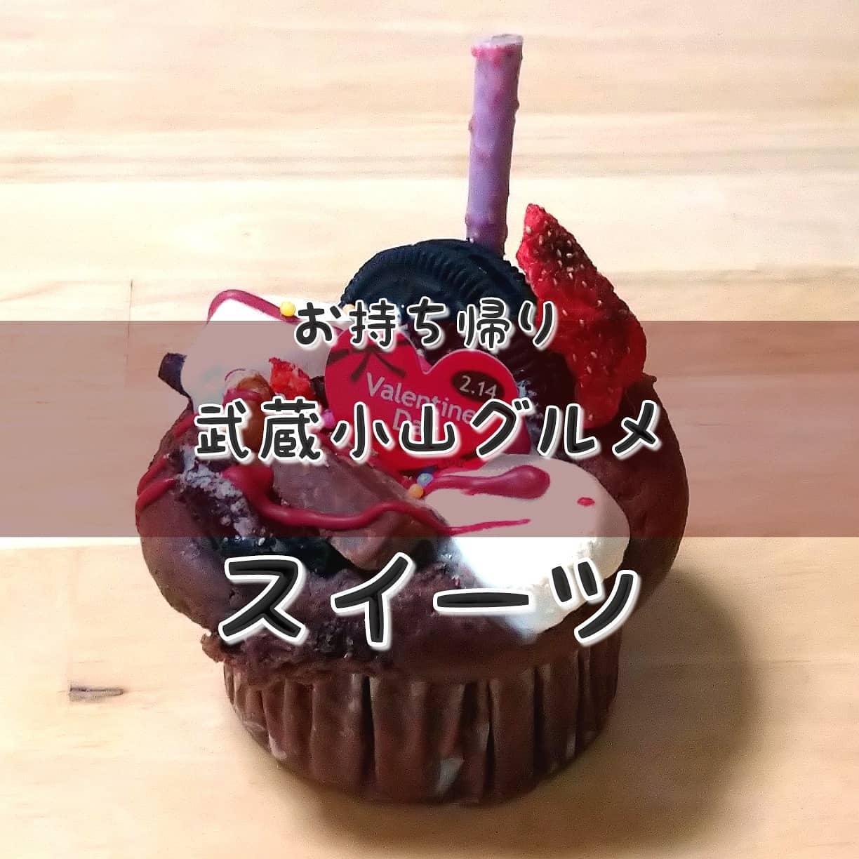 #武蔵小山グルメ #Leonbianco #チョコレートマフィン 映えるマフィンがバレンタイン限定で売られてたよ!濃厚なチョコガナッシュがインしてて美味い!これで今年はチョコもらった風に言える!おもいで度--☆-- #侍猫度あっさり系--☆--コッテリ系シンプル系--☆--具沢山系オールド系--☆--ニュー系彩り可愛く盛られた映えるチョコマフィンがバレンタイン期間限定で店頭販売されてましたぞ!下のチョコマフィンエリアには洋酒ほんのりチョコガナッシュが入ってて見えない所へのこだわりも感じましたな。個人的には甘党なんでガナッシュ大盛りにしたいところですがね、一般の方には全て丁度良いバランスと思われますな。普段肉画像ばっかりだから、久しぶりに映える写真とった気がするよね。Google先生で調べてみると、どうやらオンドベイクってお店が13日、14日限定で販売しているそうな。無添加、安心素材のお菓子とパンのお店で何処にあるかは不明だけど、インスタあるから食べたい人はインスタ要チェックするしかないかな?ジャンクまみれな生活でお菓子もモリモリ食べるから安心素材もたまには良いね。場所は、アーケードを中原街道方面に進んでマックの交差点を左だね。オオゼキ越えたすぐ左手のイタリアンのお店の店頭で売ってるよ。もう売り切れちゃってるかも?武蔵小山グルメ情報まとめブログ〜本店〜→https://musashikoyama.samuraicat.jp/#武蔵小山 #武蔵小山情報 #武蔵小山ランチ #ランチ #グルメ #武蔵小山商店街 #武蔵小山パルム #武蔵小山商店街パルム #武蔵小山駅 #武蔵小山グルメ情報 #武蔵小山ランチ #武蔵小山ディナー #武蔵小山食事 #武蔵小山モーニング #東京 #東京グルメ #武蔵小山スイーツ #sweet#sweets #マフィン #チョコレートマフィン #ケーキ #マフィン専門店