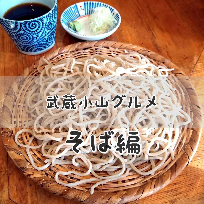 #武蔵小山グルメ情報 #ちりん #せいろ しっかり食感でコシのあるみずみずしい麺に、ちょい強めな汁なのにキレがスッキリだから美味い好みの蕎麦!おもいで度--☆-- #侍猫度マイルド系--☆--スパイシー系あっさり系--☆--コッテリ系シンプル系--☆--ゴロゴロ系オールド系--☆--ニュー系こしの強いみずみずしい麺でしっかりとした食感に仕上げつつ、この麺のアピールに負けない力強い麺つゆもぴったりで美味しかったですな。もりもり食べちゃうから蕎麦好きは大盛りおすすめだね。洋楽流れるお洒落な和風カウンターの店内を若い兄ちゃん達でまわしてるお蕎麦屋だね。創作和風居酒屋的な感じで、蕎麦やりつつも日本酒とか飲むバーがコンセプトのお店だね。Google先生で調べてみると学芸大学駅やら五反田駅にもあるお店で自家製の梅酒やら美味しいおつまみも売りみたいやね。場所は、ファミマをぐるっと武蔵小山高校と駅の間の細道を行った所だね。武蔵小山グルメ情報まとめブログ〜本店〜→https://musashikoyama.samuraicat.jp/#武蔵小山 #武蔵小山情報 #武蔵小山ランチ #ランチ #グルメ #武蔵小山商店街 #武蔵小山パルム #武蔵小山商店街パルム #武蔵小山駅 #武蔵小山グルメ #武蔵小山ランチ #武蔵小山ディナー #武蔵小山食事 #武蔵小山モーニング #東京 #東京グルメ #東京 #東京グルメ  #musashikoyama #tokyofood #tokyo #蕎麦 #お蕎麦 #そば屋 #蕎麦屋 #お蕎麦屋さん #そば好き #蕎麦好き