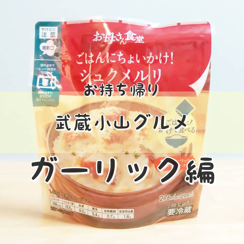 #武蔵小山グルメ情報 #日本ハム食品 #シュクメルリ 世界1ニンニク美味しく食べられる料理と噂のやつ食べてみた!香ばしいニンニクシチューで米モリモリいけるやつ!最近ニンニクブームきてるの?おもいで度--☆-- #侍猫度マイルド系--☆--スパイシー系あっさり系--☆--コッテリ系シンプル系--☆--ゴロゴロ系オールド系--☆--ニュー系一見ホワイトシチューでございますが、香りがもうニンニク!焼肉屋でニンニクを網焼きしたときの香ばしい香りがただようゴロゴロチキンのクリームシチューなもんだから米と合うに決まってるわけですよ。シュクメルリをGoogle先生に聞いてみると鶏肉をガーリックソースで煮込んだジョージアの伝統料理だそうな。これに牛乳を入れるパターンもあって、ファミマのお母さん食堂は、牛乳パターンのやつってわけでございますな。まぁ明日のニンニク具合によっては、今後休み前しか食べられなくなるやつでございます。なんか最近ニンニクおしの商品多くない?場所は26号線沿いのファミマだね。靴流通センターから見えるね。武蔵小山グルメ情報まとめブログ〜本店〜→https://musashikoyama.samuraicat.jp/#武蔵小山 #武蔵小山情報 #武蔵小山ランチ #ランチ #グルメ #武蔵小山商店街 #武蔵小山パルム #武蔵小山商店街パルム #武蔵小山駅 #武蔵小山グルメ #武蔵小山ランチ #武蔵小山ディナー #武蔵小山食事 #東京 #東京グルメ#コンビニ #コンビニ弁当 #コンビニ飯 #ファミリーマート #お母さん食堂