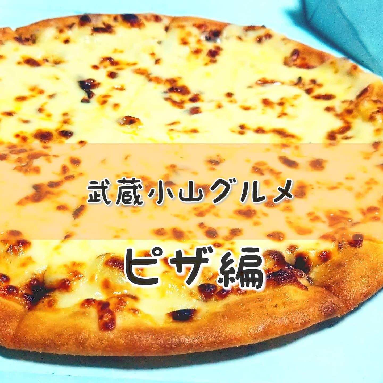 #武蔵小山グルメ情報 #ドミノピザ #ウルトラチーズ 具はモッツァレラのみ!チーズの塊をもりもりいけるウルトラなピザ!おもいで度--☆-- #侍猫度マイルド系--☆--スパイシー系あっさり系--☆--コッテリ系シンプル系-☆---ゴロゴロ系オールド系--☆--ニュータイプ系しっかり弾力系のモッツァレラが山盛りにのってるチーズピザだね。今回はMサイズだからねチーズが250gですが、NYサイズにするとチーズが1kgになるそうな。今回はちょいと実食までに時間がかかってしまいましてね温めピザだったから弾力がすごい!さけるチーズあるでしょ?あの食感を彷彿させるモッツァレラ弾力だったね。想像してたよりチーズのインパクトは少なめですがね、Mサイズでもわりと腹にたまるやつ…次回は1kgを熱々でいきたいね!3/21までウルトラチーズにトッピングが乗っかったウルトラチーズ革命4.0がやってる訳ですよ。場所は、駅からアーケードを荏原街道方面に行って大通りに出たら戸越銀座方面へちょっと歩くと右手側に見えるよ武蔵小山グルメ情報まとめブログ〜本店〜→https://musashikoyama.samuraicat.jp/※地図リンク&追加記事もあったり。#武蔵小山 #武蔵小山情報 #武蔵小山ランチ #ランチ #武蔵小山商店街 #武蔵小山パルム #武蔵小山商店街パルム #武蔵小山駅 #武蔵小山グルメ #武蔵小山ランチ #武蔵小山ディナー #武蔵小山食事 #武蔵小山モーニング #東京 #東京グルメ  #musashikoyama #tokyofood #tokyo  #ピザ #ピザパーティー #ピザランチ #ピザ部