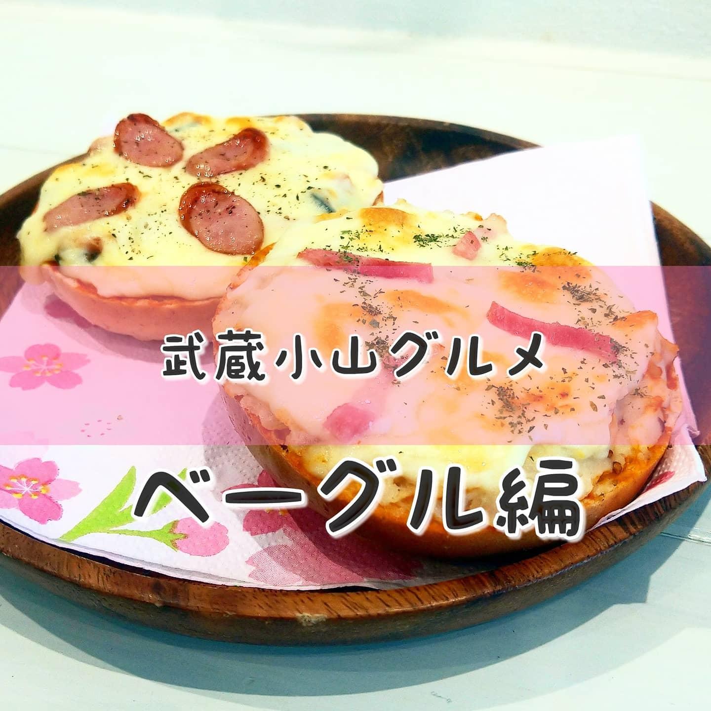#武蔵小山グルメ情報 #fungegalleryandcafe #ベーグルピザ お洒落ギャラリーで手作りベーグルを食べつつかむろ坂の桜を見つつ…おもいで度--☆-- #侍猫度マイルド系-☆---スパイシー系あっさり系-☆---コッテリ系シンプル系--☆--ゴロゴロ系オールド系---☆-ニュー系見た目のわりにずっしり重めに仕上がった手作りベーグルのピザで、タップリチーズの下には、ポテト的なやつとナスのトマトソース的な感じのお手製ソースが美味しいやつ。アートギャラリーやらハンドメイド作品が飾られていてもちろん買えちゃうお洒落なお店だね。Google先生によると2018年にオープンしたお店でワークショップやらもやってるそうな。場所は、駅からかむろ坂にでて、ちょいと目黒方面に歩いて坂をちょいと下った所らへんだね。きりきり舞とかファミマある交差点のちょい上がったところらへん。桜がちょいちょい咲き始めたよね。武蔵小山グルメ情報まとめブログ〜本店〜→https://musashikoyama.samuraicat.jp/#武蔵小山 #武蔵小山情報 #武蔵小山ランチ #ランチ #グルメ #武蔵小山商店街 #武蔵小山パルム #武蔵小山商店街パルム #武蔵小山駅 #武蔵小山グルメ #武蔵小山ランチ #武蔵小山ディナー #武蔵小山食事 #武蔵小山モーニング #東京 #東京グルメ #東京 #東京グルメ  #musashikoyama #tokyofood #tokyo #ファッジ #fudge