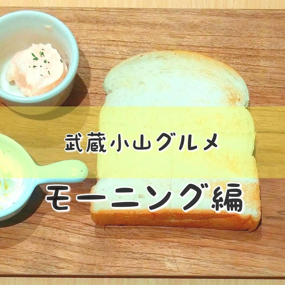 #武蔵小山グルメ情報 #茶寮ベーカリー #モーニングセット 明太子ポテサラを具にモチサクパンなんて美味いに決まってる!!なんかプラス100円でトースト食べほ!おもいで度--☆-- #侍猫度マイルド系--☆--スパイシー系あっさり系--☆--コッテリ系シンプル系--☆--ゴロゴロ系オールド系--☆--ニュー系流行りのもっちりサクサクパンに特製の明太子ポテサラとバター的なのがついてるモーニングセットだね。サクモチ食感に焼き上がったトーストにヒンヤリ明太子ポテサラが美味い!こんなこだわりトーストがプラス100円で食べ放題になるんだから朝からやっちまう可能性あり。セットのドリンクは都の雪にしてみた。いろんな種類の日本茶選べるからそこも面白いね!ここもなかなか、お洒落なたたずまいだしお洒落ユーザーが沢山いて入りにくいお店ですがね、お食事所は二階で和モダンなゆったりスペースだからお洒落度が低い自分でもゆっくりできましたね。お姉さんも綺麗だからそりゃあ素敵な空間ですよね。場所は、駅から中原街道方面に進んでケンタッキー過ぎたあたりだね。アーケード真ん中よりちょい進んだところ。武蔵小山グルメ情報まとめブログ〜本店〜→https://musashikoyama.samuraicat.jp/※本店だと地図見やすくなっとります。#武蔵小山 #武蔵小山情報 #武蔵小山ランチ #ランチ #グルメ #武蔵小山商店街 #武蔵小山パルム #武蔵小山商店街パルム #武蔵小山駅 #武蔵小山グルメ #武蔵小山ランチ #武蔵小山ディナー #武蔵小山食事 #武蔵小山モーニング #東京 #東京グルメ #東京 #東京グルメ  #musashikoyama #tokyofood #tokyo #茶寮ベーカリー #日本茶 #緑茶 #モーニング