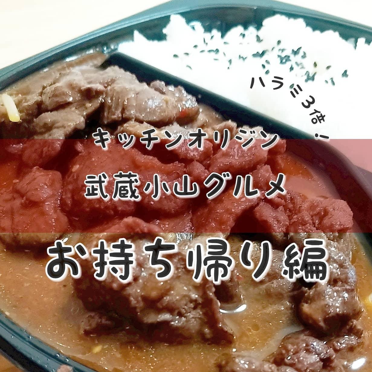 #武蔵小山グルメ情報 #キッチンオリジン #牛ハラミ焼肉弁当肉トリプル ハラミが多すぎて逆に米を大切にしたくなるヤツ!いつもの甘めなオリジンタレ美味い!おもいで度--☆-- #侍猫度マイルド系--☆--スパイシー系あっさり系--☆--コッテリ系シンプル系--☆--ゴロゴロ系オールド系--☆--ニュー系ハラミを山盛りで食べられるトリプルハラミ弁当だね!いつもの甘め焼肉のタレにゴマニンニク風味を追加してる感じだね。オリジンタレは米に合うから、ハラミの量を増やしたら米の量も増やさないと肉と米のバランスが崩れて後半はハラミだけになるよ。前回食べた厚切り牛カルビ弁当トリプルのがコッテリしてたから、サッパリ好きはハラミのがいいかもね。でもサッパリっていいつつもコッテリ界の中でのサッパリだからね。おそらくハラミ様のがカルビより地位が高いからか量的にはカルビのが多かったね。場所は、26号線を目黒郵便局方面に行って5分くらいかな?武蔵小山グルメ情報まとめブログ〜本店〜→https://musashikoyama.samuraicat.jp/※本店だと地図見やすくなっとります。※ネタ切れ気味なのでお店情報とかも募集してます。#武蔵小山 #武蔵小山情報 #武蔵小山ランチ #ランチ #グルメ #武蔵小山商店街 #武蔵小山パルム #武蔵小山商店街パルム #武蔵小山駅 #武蔵小山グルメ #武蔵小山ランチ #武蔵小山ディナー #武蔵小山食事 #武蔵小山モーニング #東京 #東京グルメ #東京 #東京グルメ  #musashikoyama #tokyofood #tokyo #ステーキ #デカ盛り #大盛り