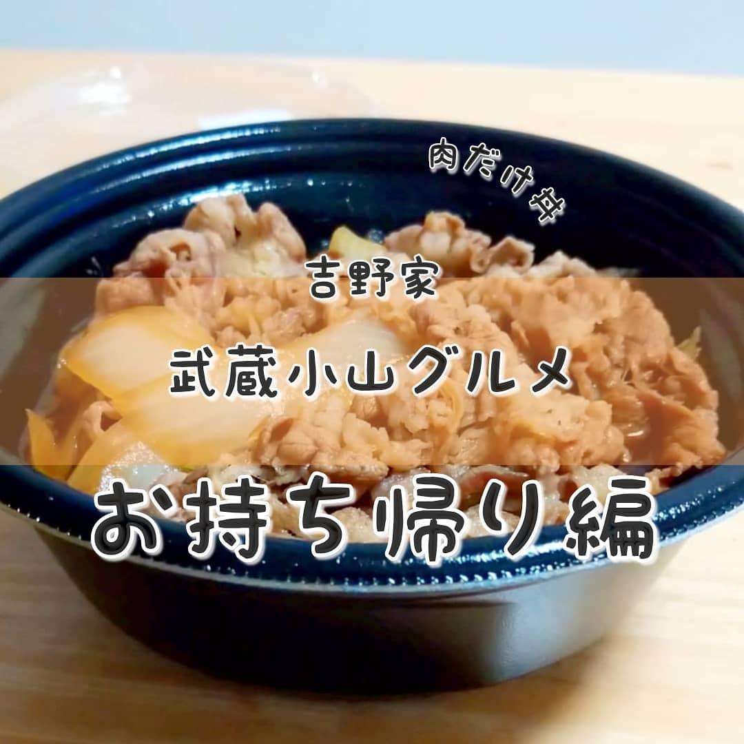 #武蔵小山グルメ情報 #吉野家 #牛皿ファミリーパック 牛皿大盛りなら米の部分が完全に肉にできるやつ!久しぶりの牛丼うめぇ!おもいで度--☆-- #侍猫度マイルド系--☆--スパイシー系あっさり系--☆--コッテリ系シンプル系--☆--ゴロゴロ系オールド系--☆--ニュー系いつもの吉野家の牛丼の頭のところだけを食べられる牛皿にお持ち帰り限定でファミリーパックがあった!肉と玉ねぎとタレで美味いですがね…米もあったほうが満足度上がるね。でもさ4人前パックでも1000kcalくらいしか無いからローカロリーでヘルシーだから、夜食としてはほぼ0カロリーと計算していいやつ。世界がコロ助まみれになってまた吉野家がやばいとか記事見たのでね、早速大盛りを食べに行ったわけですよ。夜遅かったからカロリー減らすために何ができるか考えた結果、牛皿大盛り丼に行き着いたわけですな。場所は、アーケードを中原街道方面に進んですぐだね。武蔵小山グルメ情報まとめブログ〜本店〜→https://musashikoyama.samuraicat.jp/※本店だと地図見やすくなっとります。※ネタ切れ気味なのでお店情報とかも募集してます。#武蔵小山 #武蔵小山情報 #武蔵小山ランチ #ランチ #グルメ #武蔵小山商店街 #武蔵小山パルム #武蔵小山商店街パルム #武蔵小山駅 #武蔵小山グルメ #武蔵小山ランチ #武蔵小山ディナー #武蔵小山食事 #武蔵小山モーニング #東京 #東京グルメ #東京 #東京グルメ  #musashikoyama #tokyofood #tokyo #ステーキ #デカ盛り #大盛り