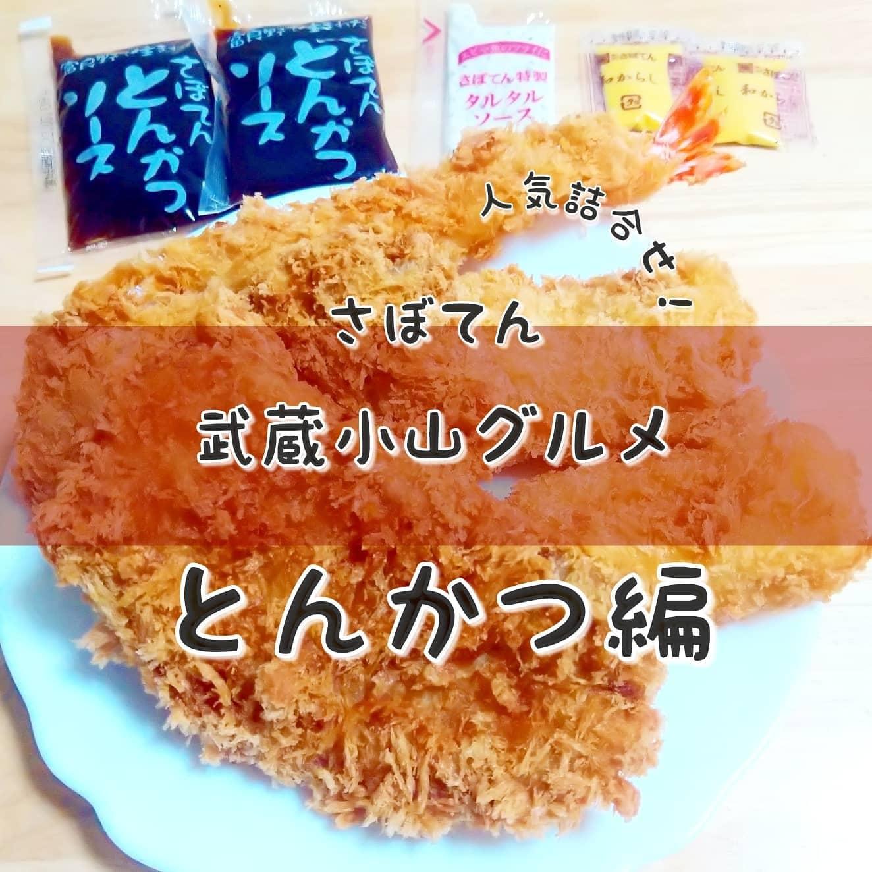 #武蔵小山グルメ情報 #さぼてん #さぼてん人気の詰め合わせパック 大盛り狙いならコレ!米を別途用意したら、途中で飽きるほどいろんな揚げ物が入った特製丼を作れます。おもいで度--☆-- #侍猫度マイルド系--☆--スパイシー系あっさり系--☆--コッテリ系シンプル系--☆--ゴロゴロ系オールド系--☆--ニュー系さっくり5種類の揚げ物をもりもり食べられるセットだね。これに米を用意するだけでかなりお腹いっぱいになります。実際、揚げ物に満たされ過ぎて途中で飽きて野菜が食べまたくなるほどでございます。ちなみにレンチンするとカニクリームコロッケが爆発するから気をつけね。21時頃でもお弁当買えるから晩飯難民にはありがたいね!場所は、駅からアーケードを中原街道方面に行ってアーケード出口らへんですな武蔵小山グルメ情報まとめブログ〜本店〜→https://musashikoyama.samuraicat.jp/※本店だと地図見やすくなっとります。※ネタ切れ気味なのでお店情報とかも募集してます。#武蔵小山 #武蔵小山情報 #武蔵小山ランチ #ランチ #グルメ #武蔵小山商店街 #武蔵小山パルム #武蔵小山商店街パルム #武蔵小山駅 #武蔵小山グルメ #武蔵小山ランチ #武蔵小山ディナー #武蔵小山食事 #武蔵小山モーニング #東京 #東京グルメ #東京 #東京グルメ  #musashikoyama #tokyofood #tokyo #定食 #タイ料理 #ランチ