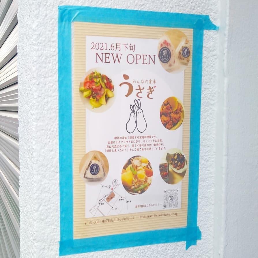 #武蔵小山新店情報 #みんなの食卓うさぎ 6月下旬オープンだって!おにぎりやらお惣菜がテイクアウトできるみたいね。店内でお食事もできるのかな?まだ謎が多いですがね最近で最も注目の新店だね。どうやら店名は、兎年の母娘からとったそうな。場所は、駅から不動前方面にタワマン通りを歩いてすぐだね。駐輪場らへん。武蔵小山グルメ情報まとめブログ〜本店〜→https://musashikoyama.samuraicat.jp/※本店だと地図見やすくなっとります。#武蔵小山 #武蔵小山情報 #武蔵小山ランチ #ランチ #グルメ #武蔵小山商店街 #武蔵小山パルム #武蔵小山商店街パルム #武蔵小山駅 #武蔵小山グルメ #武蔵小山ランチ #武蔵小山ディナー #武蔵小山食事 #武蔵小山モーニング #東京 #東京グルメ #東京 #東京グルメ  #musashikoyama #tokyofood #tokyo #ラーメン