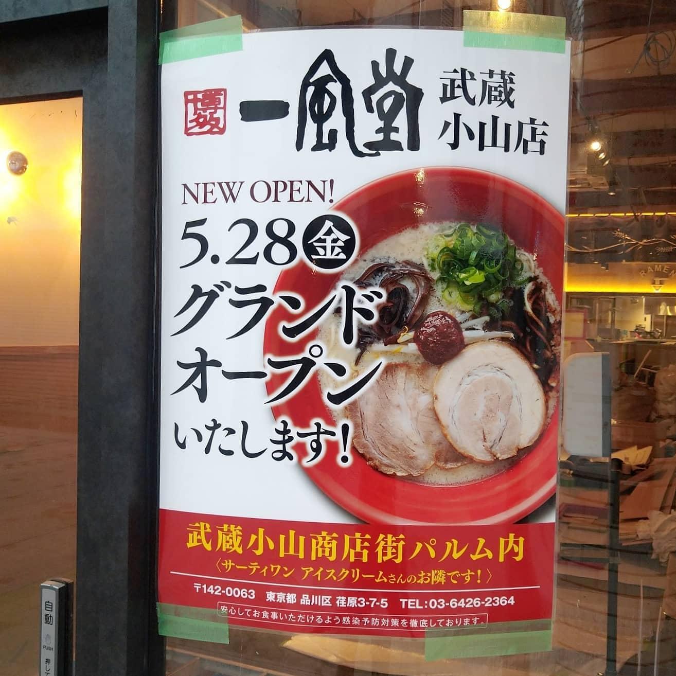 #武蔵小山新店情報 #一風堂 5月28日オープンだって!まさか一風堂が入ってくるとは思いませんでしたな。楽しみだね!場所は、駅から中原街道方面に歩いて31アイスの隣だね。武蔵小山グルメ情報まとめブログ〜本店〜→https://musashikoyama.samuraicat.jp/※本店だと地図見やすくなっとります。#武蔵小山 #武蔵小山情報 #武蔵小山ランチ #ランチ #グルメ #武蔵小山商店街 #武蔵小山パルム #武蔵小山商店街パルム #武蔵小山駅 #武蔵小山グルメ #武蔵小山ランチ #武蔵小山ディナー #武蔵小山食事 #武蔵小山モーニング #東京 #東京グルメ #東京 #東京グルメ  #musashikoyama #tokyofood #tokyo #ラーメン