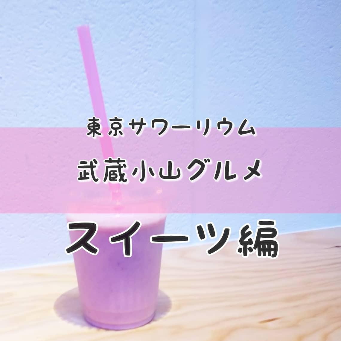 #武蔵小山グルメ情報 #東京サワーリウム #いちごミルク 生しぼりフルーツサワー屋さんが作る特製フレッシュジュース!おもいで度--☆-- #侍猫度マイルド系--☆--スパイシー系あっさり系--☆--コッテリ系シンプル系--☆--ゴロゴロ系オールド系--☆--ニュー系国産いちごの酸味とミルクがフレッシュに仕上がったいちごミルクだね!フレッシュジュースしか今はないけどもコロナ自粛が終わるとフレッシュサワーが始まるみたいですな。今のところ6月グランドオープン予定だって!どうやら武蔵小山ってハイサワーの博水社本社があるからサワーの聖地らしい…場所は、駅出てすぐタワマンの麓だね。武蔵小山グルメ情報まとめブログ〜本店〜→https://musashikoyama.samuraicat.jp/※本店だと地図見やすくなっとります。#武蔵小山 #武蔵小山情報 #武蔵小山ランチ #ランチ #グルメ #武蔵小山商店街 #武蔵小山パルム #武蔵小山商店街パルム #武蔵小山駅 #武蔵小山グルメ #武蔵小山ランチ #武蔵小山ディナー #武蔵小山食事 #武蔵小山モーニング #東京 #東京グルメ #東京 #東京グルメ  #musashikoyama #tokyofood #tokyo #苺牛乳