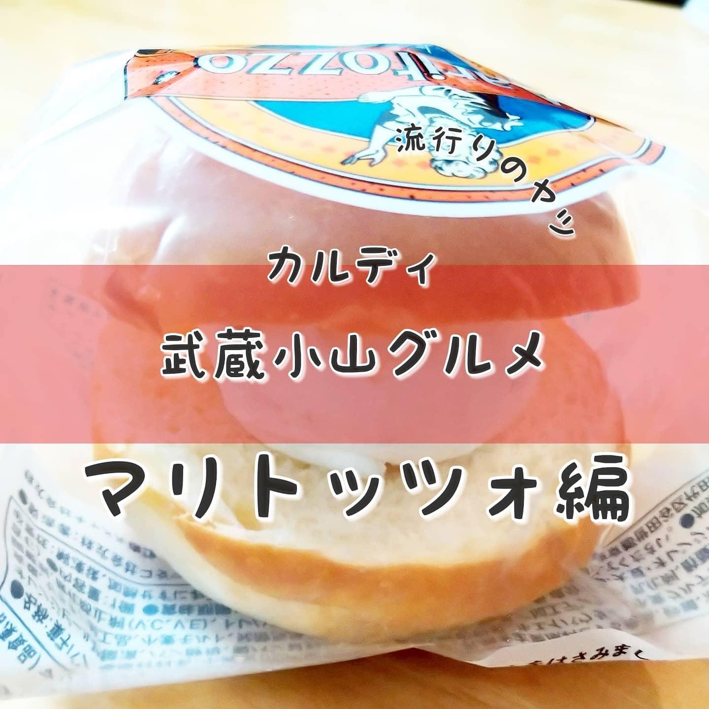 #武蔵小山グルメ情報 #カルディ #マリトッツォ すっきり甘いフレッシュ系生クリームにごろっとオレンジピール入れてきてるやつ!パックマン感は少ないけども食べやすいから原点に戻った感じはするね。おもいで度--☆-- #侍猫度マイルド系--☆--スパイシー系あっさり系--☆--コッテリ系シンプル系--☆--ゴロゴロ系オールド系--☆--ニュー系すっきり甘いフレッシュ系生クリームにごろっとオレンジピールを混ぜ込んできたマリトッツォだね。パンは表面の皮がちょいハードなコッペパン的な柔らかさのやつ。クリームの量が流行りのやつみたいにミチミチに入ってないけども、これくらいのほうがクリームが飛び出ないから食べやすいよね。どうやらカルディのマリトッツォは人気あるみたいだから昼だとギリ買えるかも…って感じだね。とりあえず話題のスイーツは1回くらいは食べときたいですよね。今回のは1階の冷凍庫にラス1で見つけたやつ。場所は、中原街道方面にアーケード進んで、マック越えてすぐだね。武蔵小山グルメ情報まとめブログ〜本店〜→https://musashikoyama.samuraicat.jp/※本店だと地図見やすくなっとります。#武蔵小山 #武蔵小山情報 #武蔵小山ランチ #ランチ #グルメ #武蔵小山商店街 #武蔵小山パルム #武蔵小山商店街パルム #武蔵小山駅 #武蔵小山グルメ #武蔵小山ランチ #武蔵小山ディナー #武蔵小山食事 #武蔵小山モーニング #東京 #東京グルメ #東京 #東京グルメ  #musashikoyama #tokyofood #tokyo #スイーツ