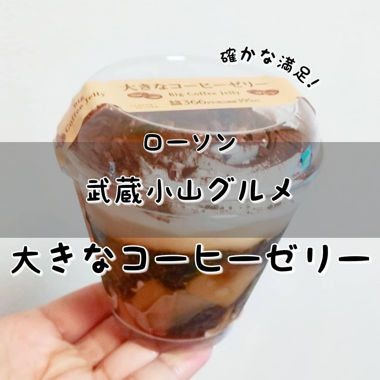 #武蔵小山グルメ情報 #ローソン #大きなコーヒーゼリー 山盛りでたべたかった!巨大なコーヒーゼリーで確かな満足!明日も買います。おもいで度---☆- #侍猫度マイルド系--☆--スパイシー系あっさり系--☆--コッテリ系シンプル系--☆--ゴロゴロ系オールド系--☆--ニュー系クラッシュ珈琲ゼリーとしっかり食感の珈琲ゼリーのダブルインパクトに生クリームが乗っかった贅沢大盛りコーヒーゼリーだね!生クリームにはアーモンドとチョコパウダーがふりかけられてて、このアクセントがまたいい!何よりこの量が最高に満足度高いやつ!明日もきっと買うやつ。場所は、駅から商店街を中原街道方面に進んでケンタッキーの交差点を右だね。武蔵小山グルメ情報まとめブログ〜本店〜→https://musashikoyama.samuraicat.jp/※本店だと地図見やすくなっとります。#武蔵小山 #武蔵小山情報 #武蔵小山ランチ #ランチ #グルメ #武蔵小山商店街 #武蔵小山パルム #武蔵小山商店街パルム #武蔵小山駅 #武蔵小山グルメ #武蔵小山ランチ #武蔵小山ディナー #武蔵小山食事 #武蔵小山モーニング #東京 #東京グルメ #東京 #東京グルメ  #musashikoyama #tokyofood #tokyo #コーヒーぜリー #珈琲ゼリー