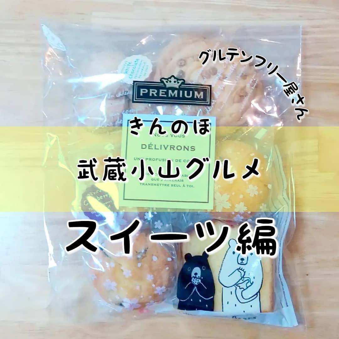#武蔵小山グルメ情報 #きんのほ #焼き菓子アソート グルテンフリーにこだわった米粉パンやら焼き菓子のお店。どうやらコーヒーのこだわりも凄いらしい。おもいで度--☆-- #侍猫度マイルド系--☆--スパイシー系あっさり系--☆--コッテリ系シンプル系--☆--ゴロゴロ系オールド系--☆--ニュー系ほろほろで柔らか系生地の米粉焼き菓子だね。もっとパサッてるかと思いきや米油やらでしっとりさせつつドライフルーツやらココナッツとかでアクセントをつけてるので健康志向系のスイーツなのに普通に美味しいね。ただもっちり系が好きな人向きじゃないかもね。ポンデリングよりオールドファッションが好きな人ははまるかも?細身のおっちゃんが1人でやってるっぽいグルテンフリー専門店だね。基本はパンと焼き菓子みたいだけど、コーヒーも推してるっぽい。Google先生に聞いてみると、きんのほは、全品グルテンフリーのカフェで、コーヒーはエチオピアで取れた野生のコーヒーなんだって。ちなみに大人気のパウンドケーキは、涼しくなった頃に再開するそうですぞ。場所は、駅から26号線側にある小山台高校の細道歩いてすぐだね。武蔵小山グルメ情報まとめブログ〜本店〜→https://musashikoyama.samuraicat.jp/ ※本店だと地図見やすくなっとります。【武蔵小山情報募集】おすすめのお店とメニューがございましたら侍猫さんの食べに行くリストへ追加しますので、コメントやらメッセージで教えていただけると助かります。…きっと行きます。 #武蔵小山 #武蔵小山情報 #武蔵小山ランチ #ランチ #グルメ #武蔵小山商店街 #武蔵小山パルム #武蔵小山商店街パルム #武蔵小山駅 #武蔵小山グルメ #武蔵小山ランチ #武蔵小山ディナー #武蔵小山食事 #武蔵小山モーニング #東京 #東京グルメ #東京 #東京グルメ  #musashikoyama #tokyofood #tokyo #グルテンフリー