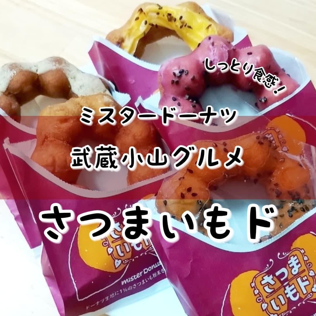 #武蔵小山グルメ情報 #ミスタードーナツ #さつまいもド スイートポテトとドーナツの間くらいのしっとり食感で美味いやつ!今回は大学いも味推しだね。おもいで度--☆-- #侍猫度マイルド系--☆--スパイシー系あっさり系--☆--コッテリ系シンプル系--☆--ゴロゴロ系オールド系--☆--ニュー系ポンデリング派もリピートしてもいいかなと思う完成度!スイートポテトとオールドファッションドーナツの間くらいのしっとり食感で美味い!蜜いも、蜜いもバター風味、紫いも、大学いも、スイートポテトの5種類あって、今年の1番は、大学いも味だね〜! 今年のさつまいもドーナツ企画はうまいね!前を通るといつも色んな企画のドーナツやってて、今回のさつまいもドーナツ企画なんてハートに刺さるまくりで買ってしまったわけですな。基本的にポンデ黒糖派なんですがね、今回のさつまいもドーナツはしっとり系でパサってないから好きなやつ!場所は、駅出てすぐだね。ロータリーをぐるりと見渡せばすぐ見つかるね。 もっと武蔵小山のお店を探す時はメインサイトが見やすいですぞ!プロフィール画面に記載のURLからGO!→@musashikoyama.news ※本店だと地図が見やすくなっとります。画像やら記事もちょいとだけ違う感じになっとりますよ!【武蔵小山情報募集】おすすめのお店やらメニューがございましたら侍猫さんの食べに行くリストへ追加しますので、コメントやらメッセージやらでうまいこと教えてくださいな!…きっと行きます。 #武蔵小山 #武蔵小山情報 #武蔵小山ランチ #ランチ #グルメ #武蔵小山商店街 #武蔵小山パルム #武蔵小山商店街パルム #武蔵小山駅 #武蔵小山グルメ #武蔵小山ランチ #武蔵小山ディナー #武蔵小山食事 #武蔵小山モーニング #東京 #東京グルメ #東京 #東京グルメ  #musashikoyama #tokyofood #tokyo