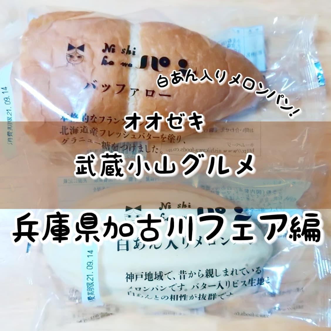 #武蔵小山グルメ情報 #オオゼキ #ニシカワ食品#白あん入りメロンパン兵庫県で有名なパン屋さん!神戸でメロンパンと言えば白あんが入ったこの白いやつみたいおもいで度--☆-- #侍猫度マイルド系--☆--スパイシー系あっさり系--☆--コッテリ系シンプル系--☆--ゴロゴロ系オールド系--☆--ニュー系ふんわりパンに白あんが入ったメロンパン。クッキー生地的なエリアはなくていつもの丸いメロンパンとは違うね。あんこでずっしりな白メロンパンありだね。このニシカワパンって兵庫県の加古川で生まれた70年の歴史を持つパン屋さんだね。地元ではバッファローも人気があるみたいでバターグラニュー糖をはさんだフランスパンもなかなか美味しいやつでしたな。場所は、駅から商店街を中原街道方面に進んでマックの交差点を左に曲がってすぐだね。 もっと武蔵小山のお店を探す時はメインサイトが見やすいですぞ!プロフィール画面に記載のURLからGO!→@musashikoyama.news ※本店だと地図が見やすくなっとります。画像やら記事もちょいとだけ違う感じになっとりますよ!【武蔵小山情報募集】おすすめのお店やらメニューがございましたら侍猫さんの食べに行くリストへ追加しますので、コメントやらメッセージやらでうまいこと教えてくださいな!…きっと行きます。 #武蔵小山 #武蔵小山情報 #武蔵小山ランチ #ランチ #グルメ #武蔵小山商店街 #武蔵小山パルム #武蔵小山商店街パルム #武蔵小山駅 #武蔵小山グルメ #武蔵小山ランチ #武蔵小山ディナー #武蔵小山食事 #武蔵小山モーニング #東京 #東京グルメ #東京 #東京グルメ  #musashikoyama #tokyofood #tokyo