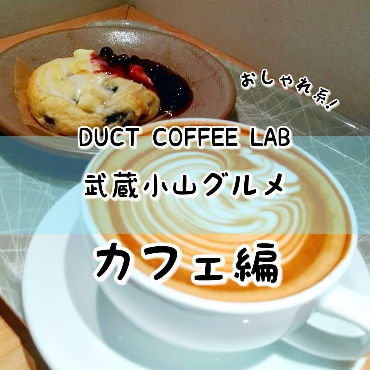#武蔵小山グルメ情報 #ductcoffeelab #カフェラテ ラボ的なシンプルデザインのお洒落な店内のカフェ!カフェラテが大盛りサイズでいいね!おもいで度--☆-- #侍猫度マイルド系--☆--スパイシー系あっさり系--☆--コッテリ系シンプル系--☆--ゴロゴロ系オールド系--☆--ニュー系基本的にビター系な味で後からほんのり酸味がくるタイプのコーヒーですな。酸味系が苦手でも全然許せるね。今回頼んだ謎のパフィンとかいうでかいクッキーみたいなやつは、ふんわり&しっとり系ホットケーキみたいな感じでしたぞ!画像のはブルーベリー&クリームチーズ味のやつですな。先日9月6日にオープンしたばっかりのお店へ行ってきました。外見からわかるくらい商店街になかったお洒落最前線タイプのコーヒー屋さんでございます。ハンドドリップが売りみたいだったのですが、今回はカフェラテにしちゃいましたな。店内はカウンター席が多くて、コンセントもあるのでノーパソ仕事もいいかもね。カフェラテ大盛りサイズだから長持ちしそうだし。場所は、駅から商店街を中原街道方面に進んで真ん中らへんでございますな。ブックオフの近くだね。 もっと武蔵小山のお店を探す時はメインサイトが見やすいですぞ!プロフィール画面に記載のURLからGO!→@musashikoyama.news ※本店だと地図が見やすくなっとります。画像やら記事もちょいとだけ違う感じになっとりますよ!【武蔵小山情報募集】おすすめのお店やらメニューがございましたら侍猫さんの食べに行くリストへ追加しますので、コメントやらメッセージやらでうまいこと教えてくださいな!…きっと行きます。 #武蔵小山 #武蔵小山情報 #武蔵小山ランチ #ランチ #グルメ #武蔵小山商店街 #武蔵小山パルム #武蔵小山商店街パルム #武蔵小山駅 #武蔵小山グルメ #武蔵小山ランチ #武蔵小山ディナー #武蔵小山食事 #武蔵小山モーニング #東京 #東京グルメ #東京 #東京グルメ  #musashikoyama #tokyofood #tokyo