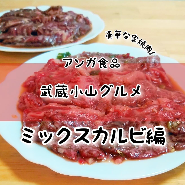 #武蔵小山グルメ情報 #アンガ食品 #ミックスカルビ アンガ特製タレの肉が美味い!自宅で高級焼肉が味わえるやつ。キムチも良いね!おもいで度--☆-- #侍猫度マイルド系--☆--スパイシー系あっさり系--☆--コッテリ系シンプル系--☆--ゴロゴロ系オールド系--☆--ニュー系ニンニクの香りがグッとくる甘口に仕上げたタレで肉に下味がしっかりついてるから、焼いた後にタレをつけなくても美味しくいただけますぞ!もちろん米にぴったりのテイスト!キムチは、辛さはほとんどなくあっさりしつつも甘みと旨味ですっきり仕上がってて美味しくてモリモリ食べちゃうやつ。どうやら2,3日置いた方がおすすめみたいなんですがね、浅漬けのがむしろ好きかもしれませぬ。このアンガ食品は創業45年を越える老舗で、どうやら楽天ではケジャンが400週1位を取るほど大人気だったそうな。さらにイカ入りチヂミも楽天ランキング1位とってるみたいですぞ!外から見ただけじゃ楽天ランカー感が全然わからないから要注意ですぞ。次回行った時は、ケジャンとチヂミを試してみたい所でございますな。場所は、駅から商店街を中原街道方面に進んでマックの交差点を左にオオゼキ方面に進み、つきあたりまで歩いたら左に行ってすぐだね。親友会通り商店街にあるよ。 もっと武蔵小山のお店を探す時はメインサイトが見やすいですぞ!プロフィール画面に記載のURLからGO!→@musashikoyama.news ※本店だと地図が見やすくなっとります。画像やら記事もちょいとだけ違う感じになっとりますよ!【武蔵小山情報募集】おすすめのお店やらメニューがございましたら侍猫さんの食べに行くリストへ追加しますので、コメントやらメッセージやらでうまいこと教えてくださいな!…きっと行きます。 #武蔵小山 #武蔵小山情報 #武蔵小山ランチ #ランチ #グルメ #武蔵小山商店街 #武蔵小山パルム #武蔵小山商店街パルム #武蔵小山駅 #武蔵小山グルメ #武蔵小山ランチ #武蔵小山ディナー #武蔵小山食事 #武蔵小山モーニング #東京 #東京グルメ #東京 #東京グルメ  #musashikoyama #tokyofood #tokyo
