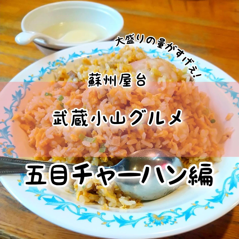 #武蔵小山グルメ情報 #蘇州屋台 #五目チャーハン チャーハンの大盛りが想像を超えるボリューム!そんでもって、美味しんぼで有名なトンポーローを発見!次回は山岡さんになりきりで食べたいやつ!おもいで度--☆-- #侍猫度マイルド系--☆--スパイシー系あっさり系--☆--コッテリ系シンプル系--☆--ゴロゴロ系オールド系--☆--ニュー系しっかり具沢山で腹持ち系に仕上げてきたチャーハンですな。何がすごいって100円で大盛り頼むと想像を超えるボリューム!腹持ち系な仕上がりのチャーハンが大盛りなもんだから満腹度が半端ないですぞ!そして、おすすめメニューで紹介されてた海老ワンタンラーメンは、トゥルトゥルワンタンに肉と海老が入ってる塩スープで麺は柔らかめに仕上げてきてますぞ!お店の前に沢山並んでるディスプレイが印象的なあの中華料理屋さんですな。Google先生で調べてみてもあんまり情報がのってないのですが武蔵小山住人なら何度もお店の前を通ったとこがあるはず。メニューを見てみると、まさか美味しんぼで有名なあのトンポーローを発見!まだキレキレ時代の山岡さんの頃に「この豚バラ煮込みは出来そこないだ…」で有名なあのトンポウロウですな!次回来たときは、山岡士郎になりきってトンポーロー頼みたいところでございます。情報少なくて謎が多いお店ですがね、駅前だけでなくアーケード側も再開発する話がありますからね、景色が変わる前に商店街をもうひとまわりしときたいところでございますな。場所は、駅から商店街を西小山方面に進んですぐですな。26号線の信号手前にあるすき家の隣だね。 もっと武蔵小山のお店を探す時はメインサイトが見やすいですぞ!プロフィール画面に記載のURLからGO!→@musashikoyama.news ※本店だと地図が見やすくなっとります。画像やら記事もちょいとだけ違う感じになっとりますよ!【武蔵小山情報募集】おすすめのお店やらメニューがございましたら侍猫さんの食べに行くリストへ追加しますので、コメントやらメッセージやらでうまいこと教えてくださいな!…きっと行きます。 #武蔵小山 #武蔵小山情報 #武蔵小山ランチ #ランチ #グルメ #武蔵小山商店街 #武蔵小山パルム #武蔵小山商店街パルム #武蔵小山駅 #武蔵小山グルメ #武蔵小山ランチ #武蔵小山ディナー #武蔵小山食事 #武蔵小山モーニング #東京 #東京グルメ #東京 #東京グルメ  #musashikoyama #tokyofood #tokyo
