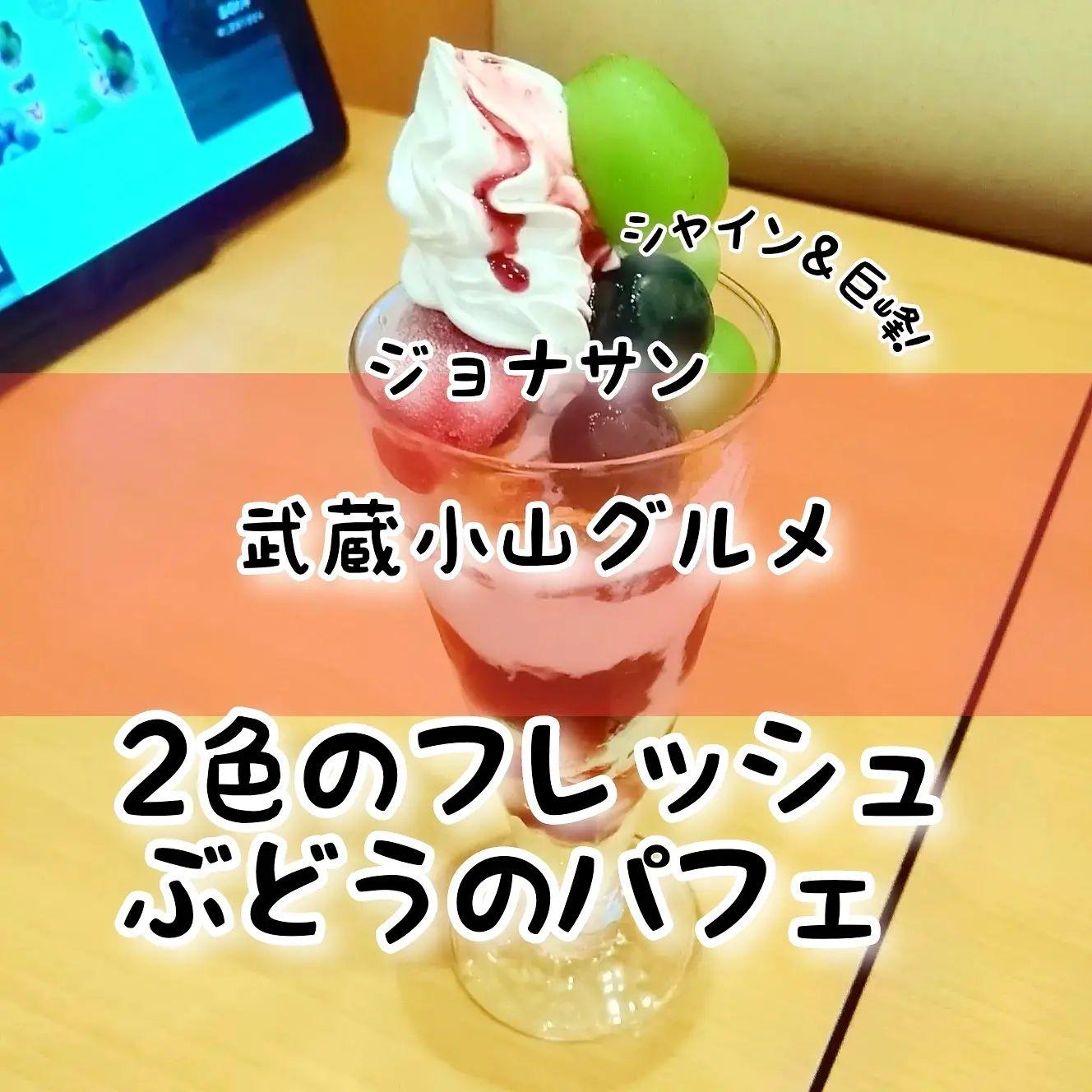 #武蔵小山グルメ情報 #ジョナサン #2種のフレッシュぶどうのパフェ シャインマスカットと巨峰を食べ比べできちゃう季節のパフェ!アイスに負けないぶどうの甘さ!おもいで度--☆-- #侍猫度マイルド系--☆--スパイシー系あっさり系--☆--コッテリ系シンプル系--☆--ゴロゴロ系オールド系--☆--ニュー系シャインマスカットと種無し巨峰を食べ比べできちゃう季節のパフェですな!アイスやらぶどうゼリーやら色々中に甘い仕掛けが入ってますがね、季節のぶどうのフルーティーな甘さが際立って美味しいやつ!シャインマスカットも好きですがね、巨峰の重くしっかりした味わいのが好きかな。場所は、駅から商店街を中原街道方面に進んで、アーケード終わりが見えてきたあたりですね。自転車屋の近くですな。 もっと武蔵小山のお店を探す時はメインサイトが見やすいですぞ!プロフィール画面に記載のURLからGO!→@musashikoyama.news ※本店だと地図が見やすくなっとります。画像やら記事もちょいとだけ違う感じになっとりますよ!【武蔵小山情報募集】おすすめのお店やらメニューがございましたら侍猫さんの食べに行くリストへ追加しますので、コメントやらメッセージやらでうまいこと教えてくださいな!…きっと行きます。 #武蔵小山 #武蔵小山情報 #武蔵小山ランチ #ランチ #グルメ #武蔵小山商店街 #武蔵小山パルム #武蔵小山商店街パルム #武蔵小山駅 #武蔵小山グルメ #武蔵小山ランチ #武蔵小山ディナー #武蔵小山食事 #武蔵小山モーニング #東京 #東京グルメ #東京 #東京グルメ  #musashikoyama #tokyofood #tokyo